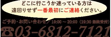 03-6459-3300
