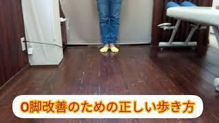 O脚改善のための正しい歩き方